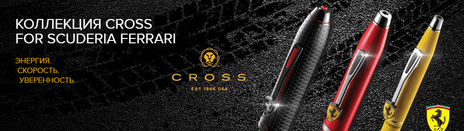 Коллекция Cross for Scuderia Ferrari