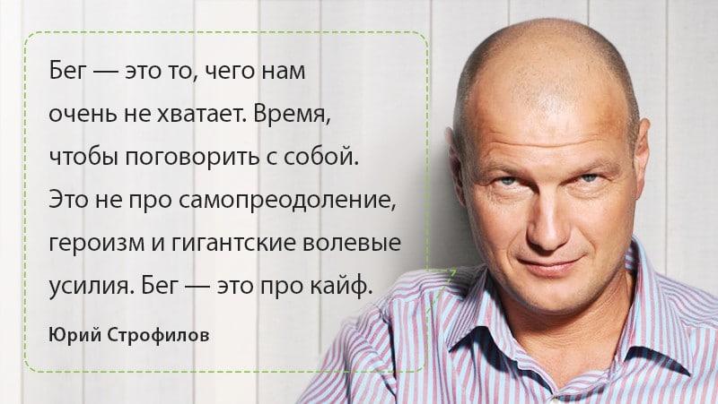 Цитата Юрия Строфилова из выпуска подкаста Будет сделано! Бег и марафоны