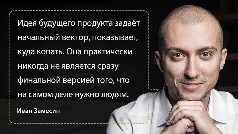 Цитата Ивана Замесина из выпуска подкаста Будет сделано! Ничего страшного