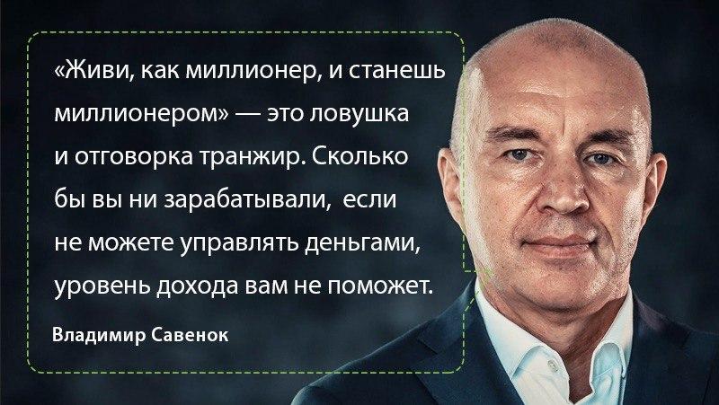 Цитата Владимира Савенка из выпуска подкаста Будет сделано! Финансы