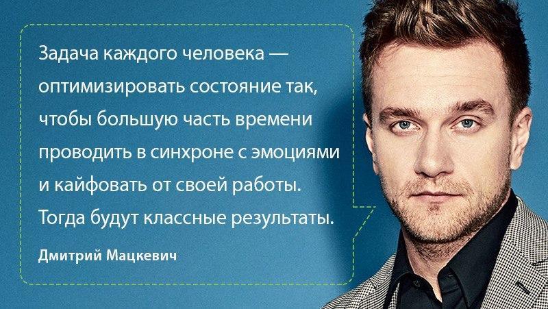 Цитата Дмитрия Мацкевича из выпуска подкаста Будет сделано! Ментальное кунг-фу