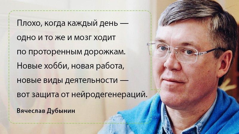 Цитата Вячеслава Дубынина из выпуска подкаста Будет сделано! Научный интерес