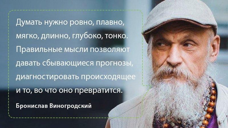 Время осознавания. Цитата Бронислава Виногродского из выпуска подкаста Будет сделано!