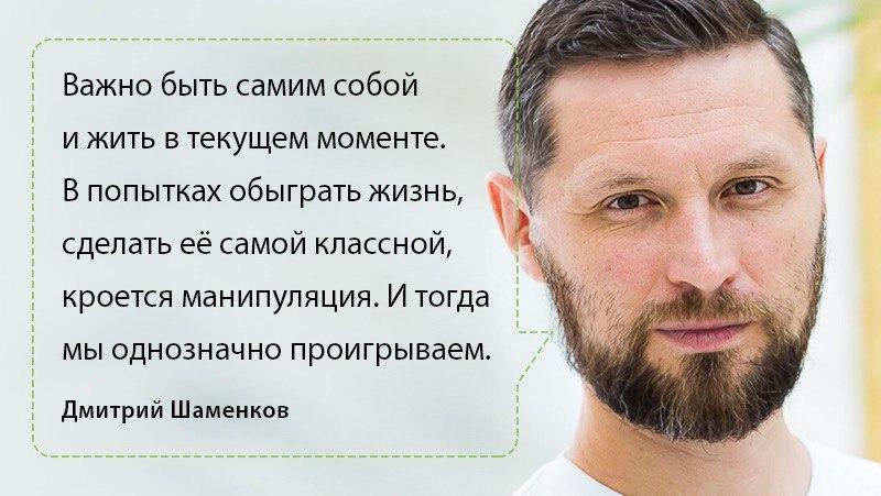 Честно говоря. Цитата Дмитрия Шаменкова из выпуска подкаста Будет сделано!