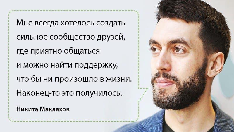 Всё только начинается. Цитата Никиты Маклахова из выпуска подкаста Будет сделано!