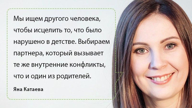 Бракованная любовь. Цитата Яны Катаевой из выпуска подкаста Будет сделано!