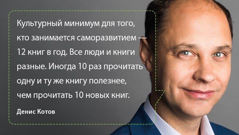 Книги. Цитата Дениса Котова из выпуска подкаста Будет сделано!