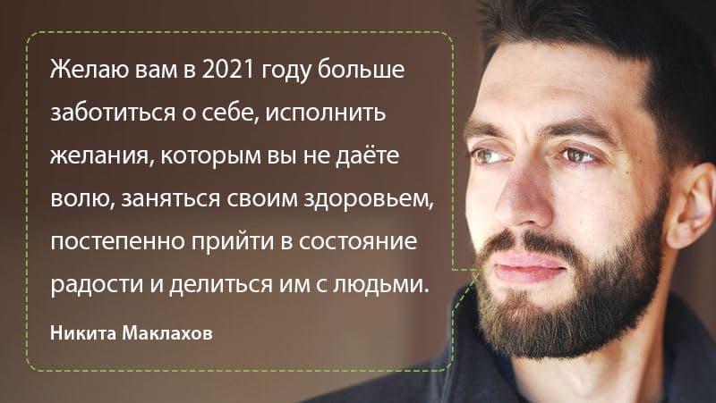 С заботой о себе. Итоги 2020 года. Цитата Никиты Маклахова из выпуска подкаста Будет сделано!