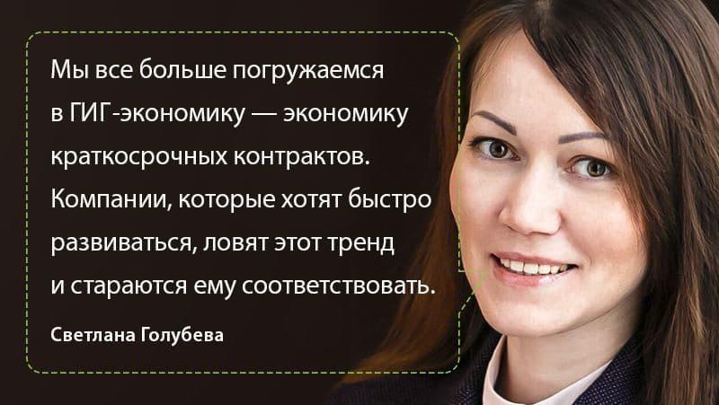 Карьера и тренды. Цитата Светланы Голубевой из выпуска подкаста Будет сделано!