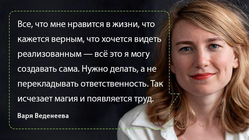 Откровения в сети. Цитата Вари Веденеевой из выпуска подкаста Будет сделано!